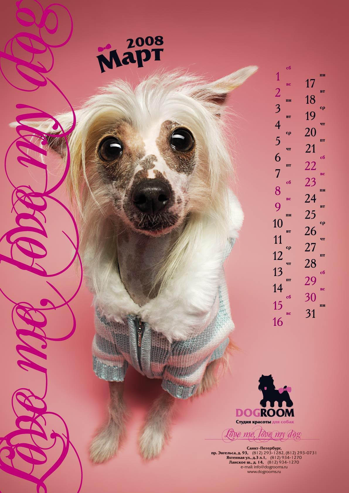 Dogroom_Calendar_03
