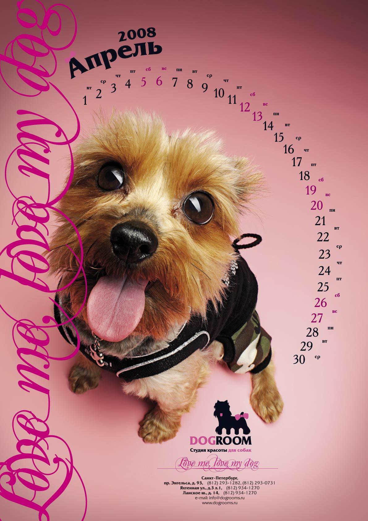 Dogroom_Calendar_04