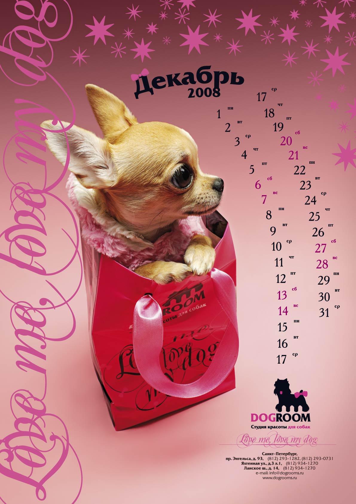Dogroom_Calendar_12